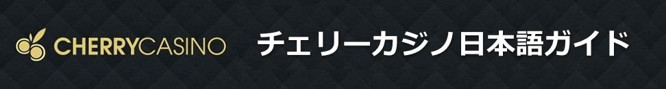 チェリーカジノ日本語ガイド